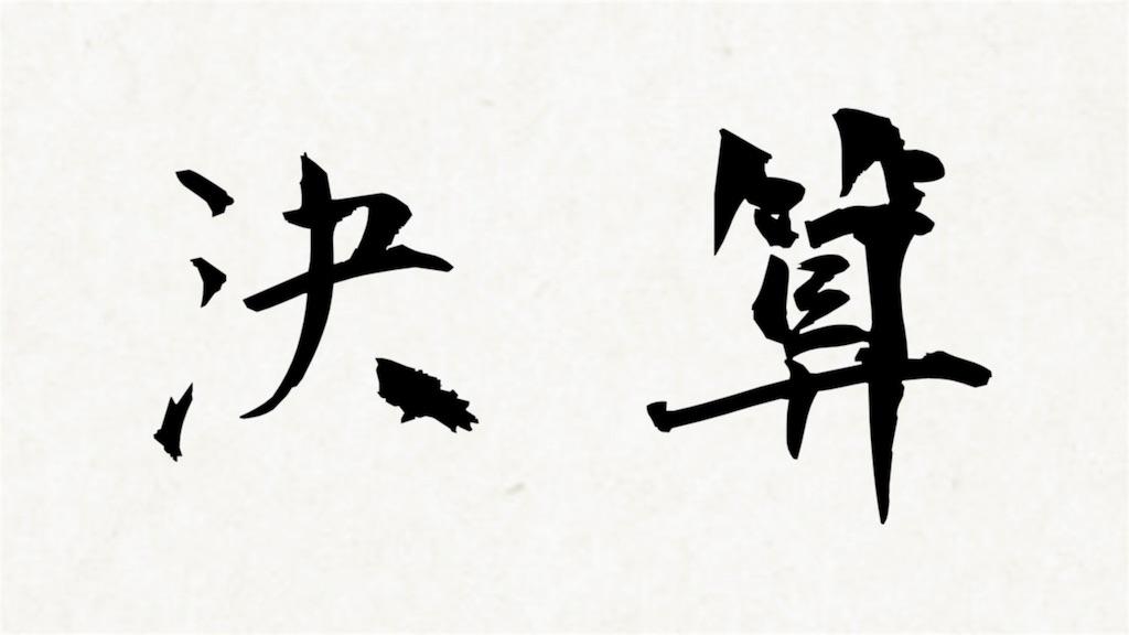 f:id:masaakiogawa0512:20171215231426j:image