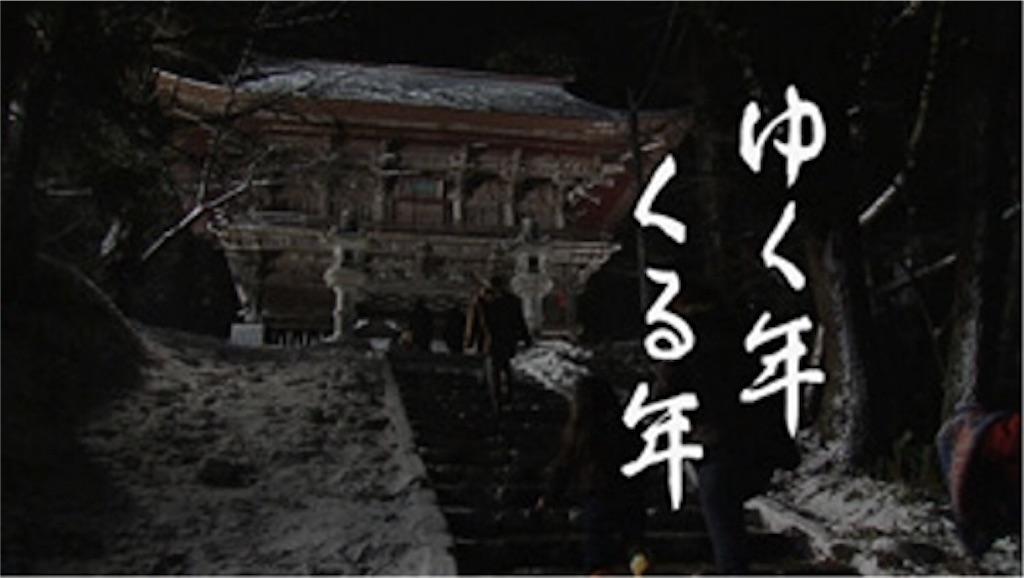 f:id:masaakiogawa0512:20171231210942j:image