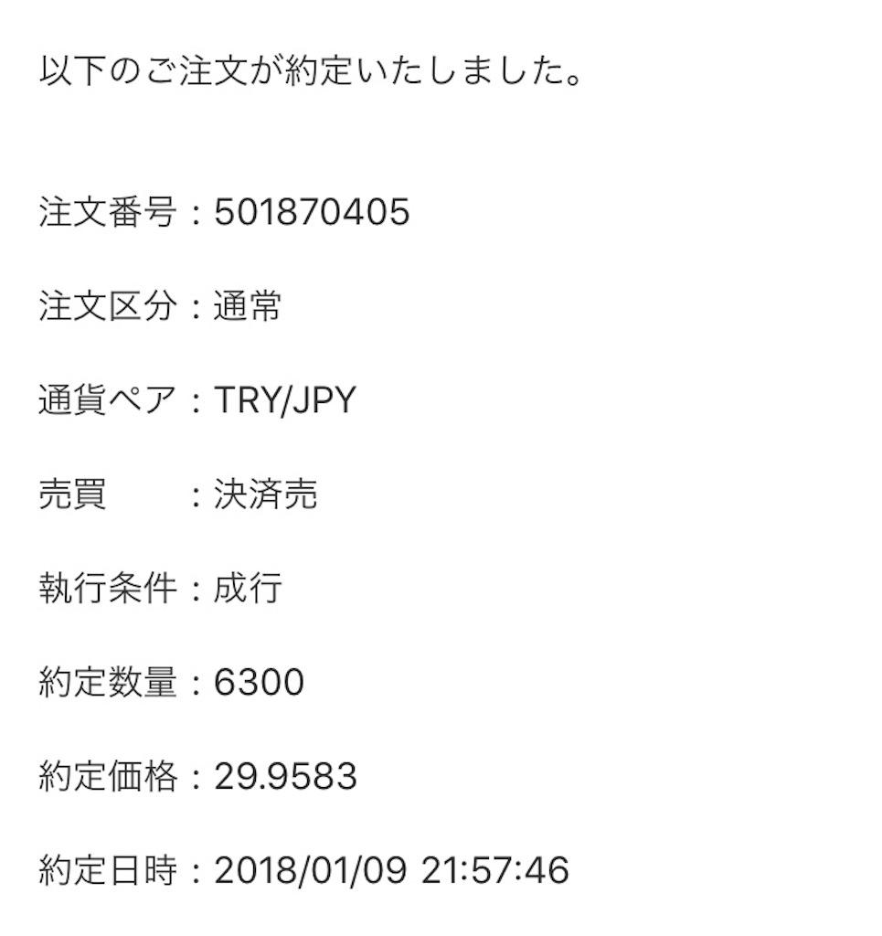 f:id:masaakiogawa0512:20180110160657j:image