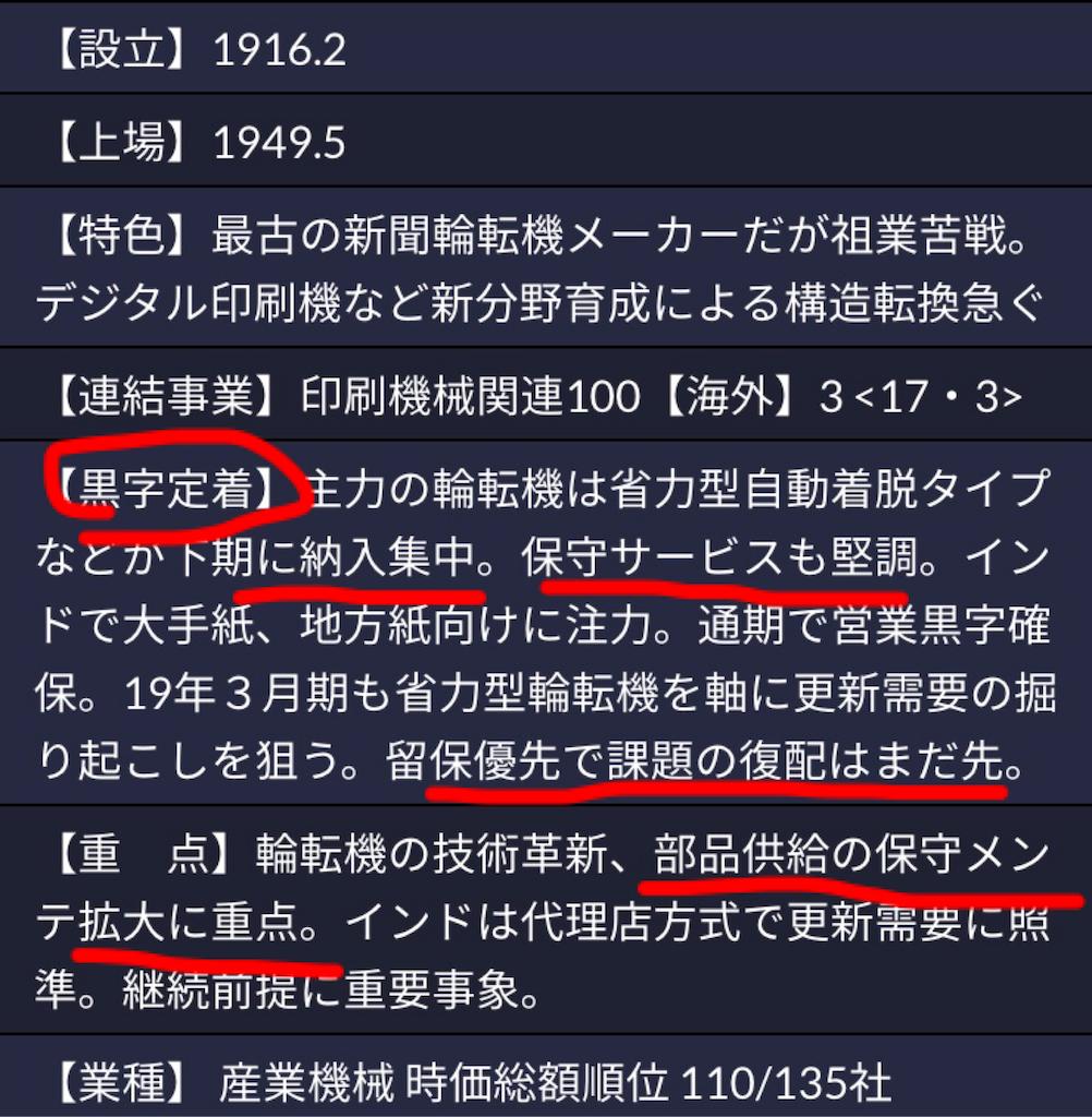 f:id:masaakiogawa0512:20180114134908p:image