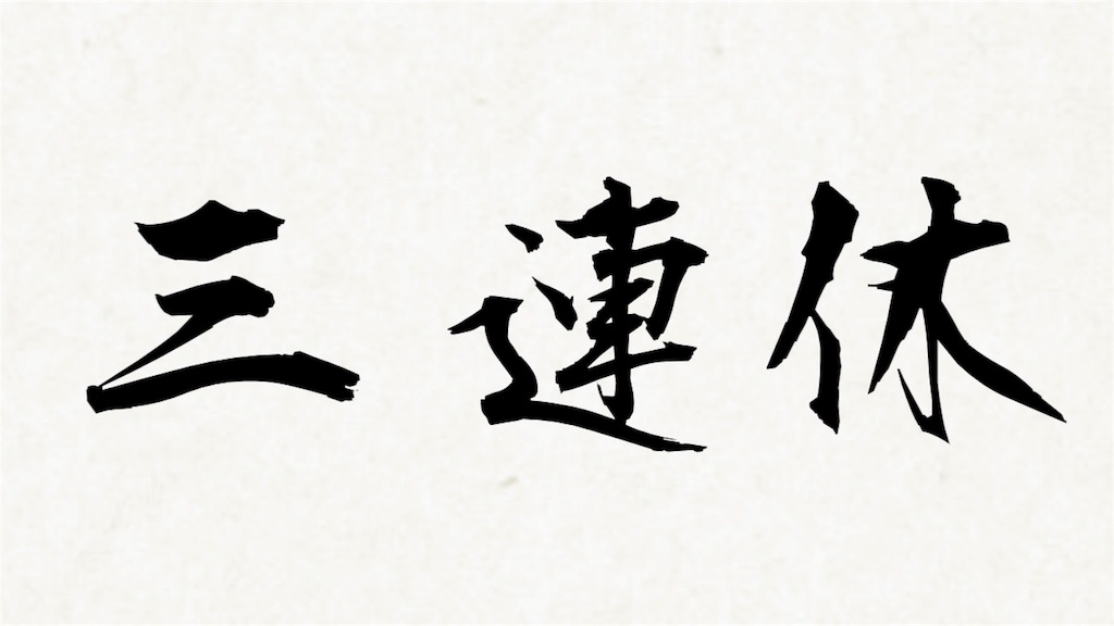 f:id:masaakiogawa0512:20180209163949j:image
