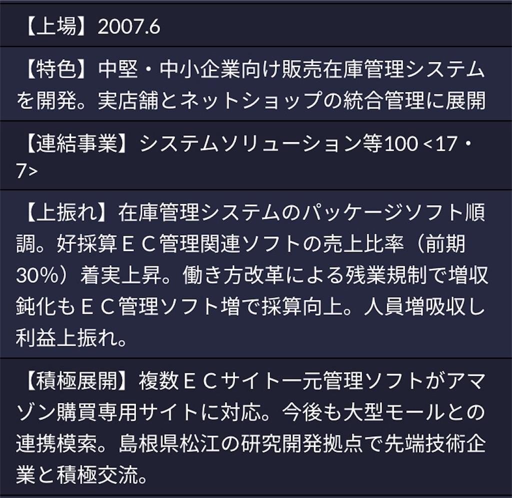 f:id:masaakiogawa0512:20180212173451j:image