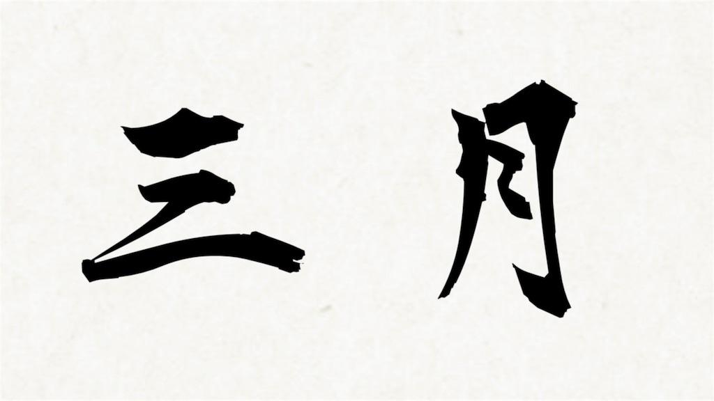 f:id:masaakiogawa0512:20180301165302j:image