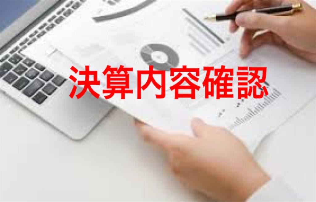 f:id:masaakiogawa0512:20180414221204p:image
