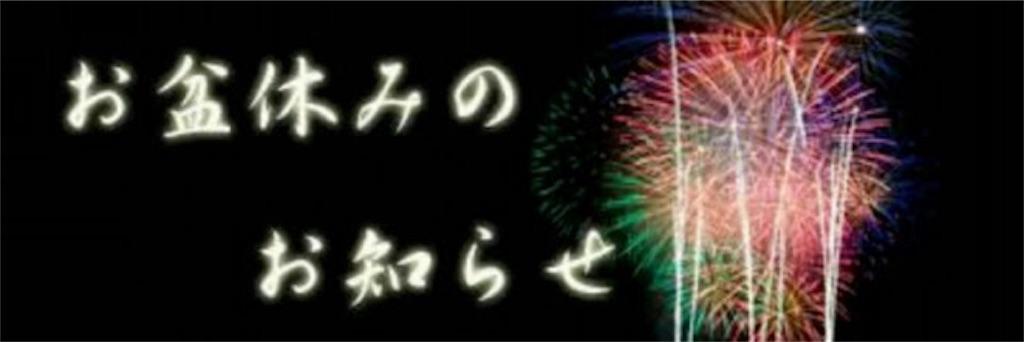 f:id:masaakiogawa0512:20180810170509j:image