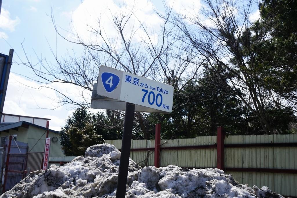 国道4号 700kmポスト
