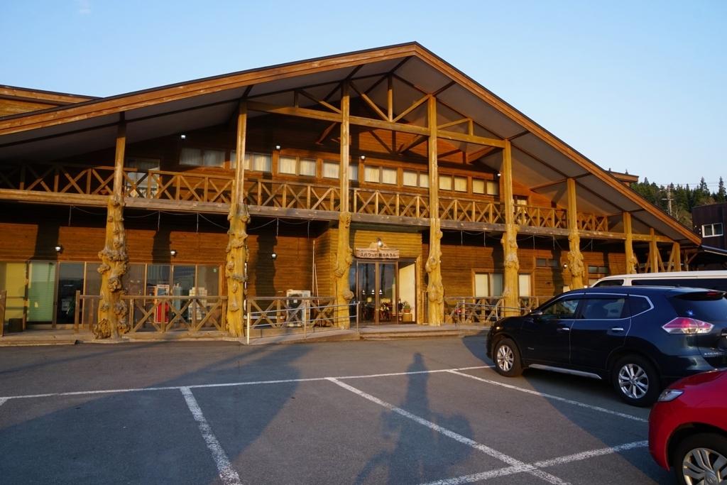 スパウッド観光ホテル
