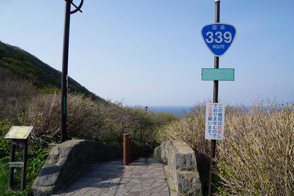 階段国道R339