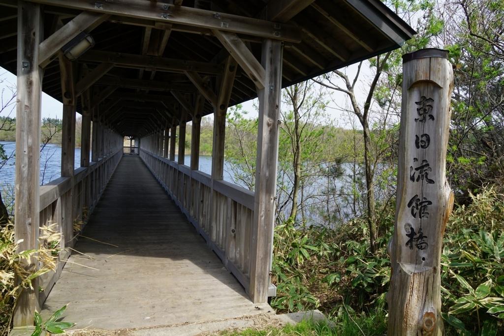 木造橋 東日流館橋
