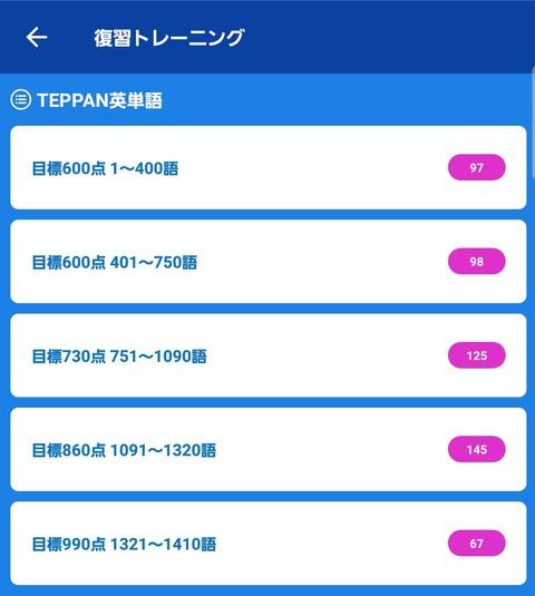 Screenshot_20181003-010538_TOEICTEST
