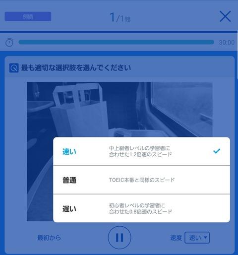 Screenshot_20181003-005549_TOEICTEST