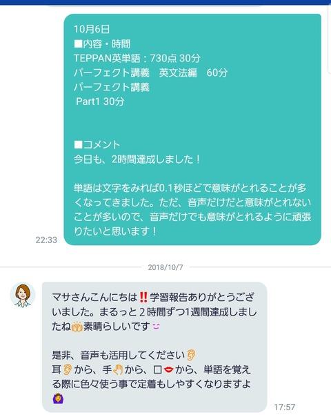 Screenshot_20181009-235758_TOEICTEST