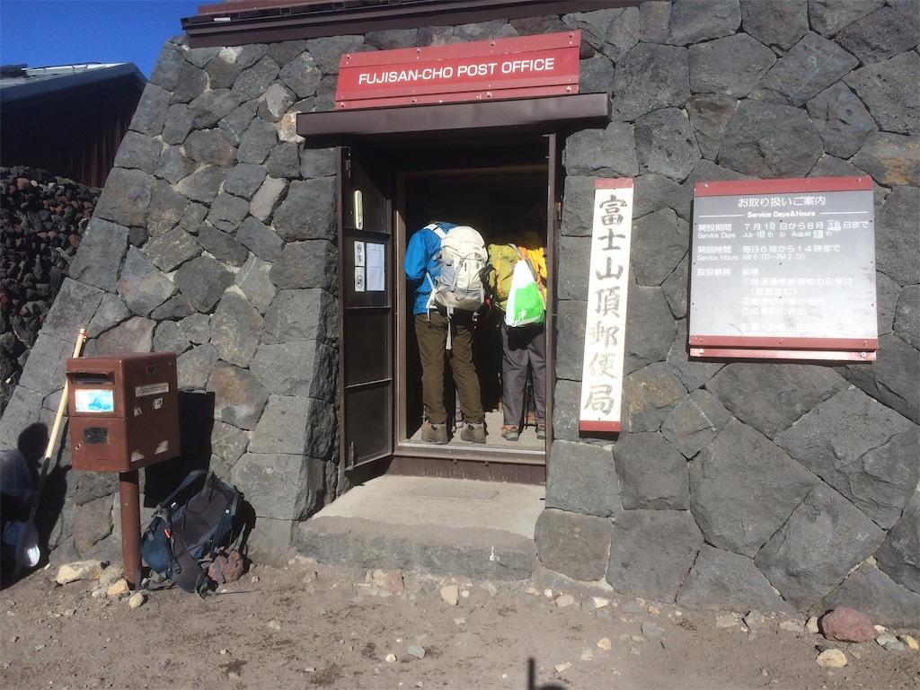 富士山 郵便局