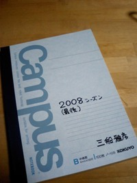 2008シーズン日記