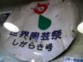 しがらき号(信楽高原鐵道列車事故)