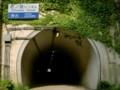 老ノ坂トンネル(歩行者側)
