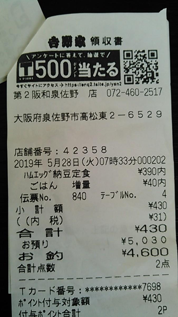f:id:masahikomifune2:20190613170522j:plain