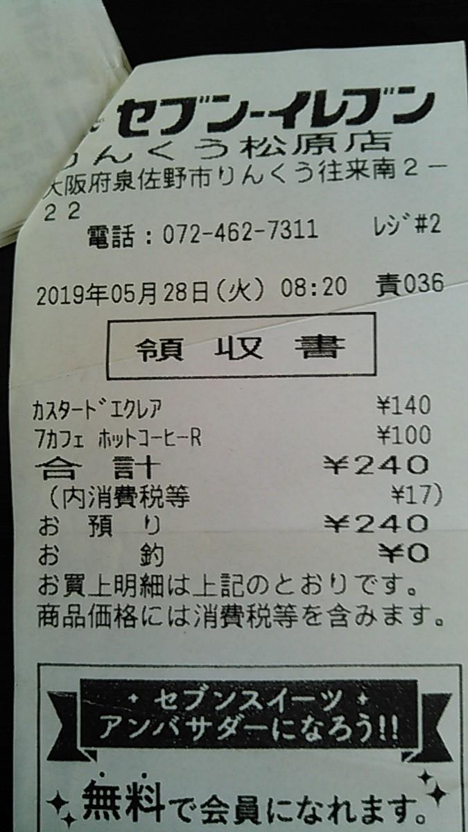 f:id:masahikomifune2:20190613170529j:plain