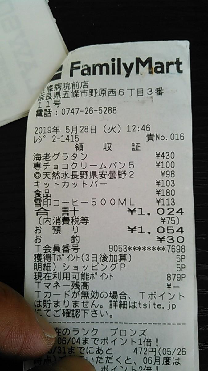 f:id:masahikomifune2:20190613170543j:plain