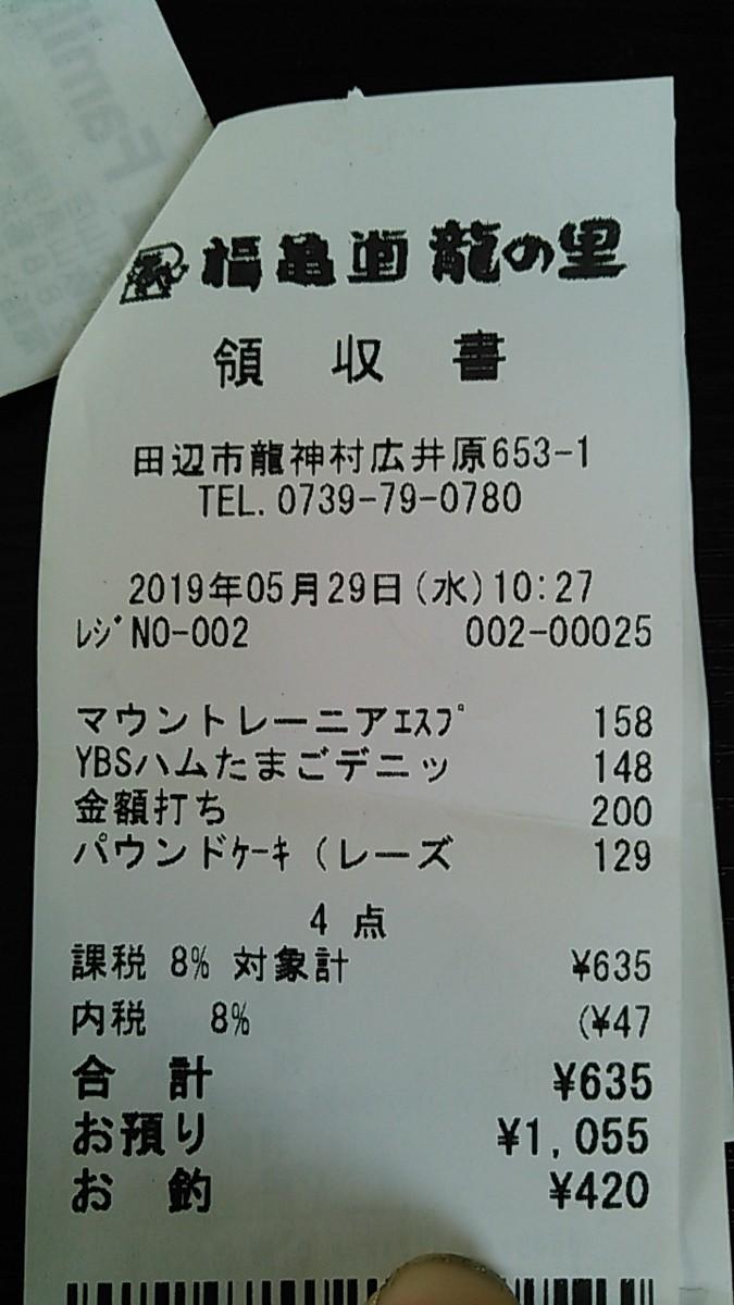 f:id:masahikomifune2:20190613170614j:plain