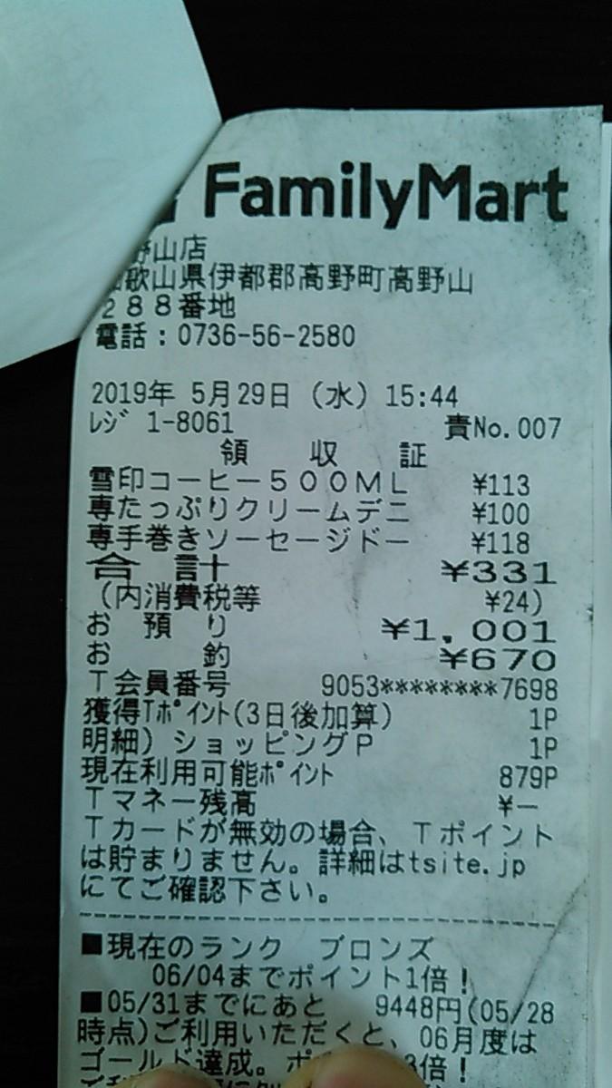 f:id:masahikomifune2:20190613170626j:plain