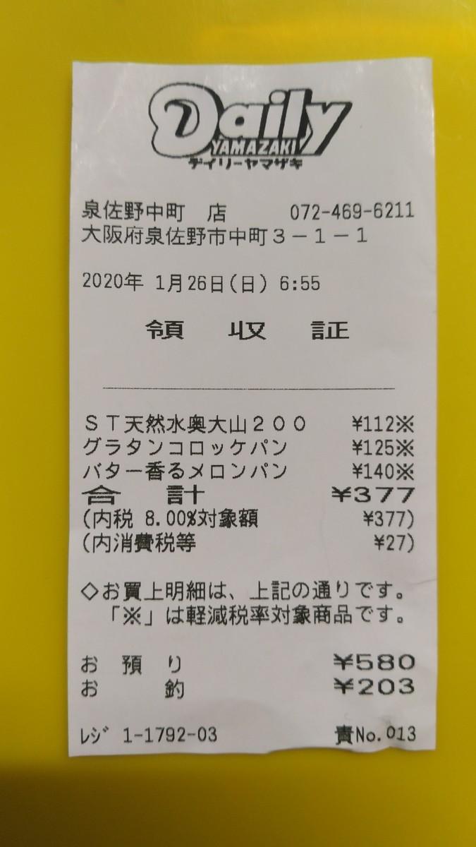 f:id:masahikomifune2:20200127120939j:plain