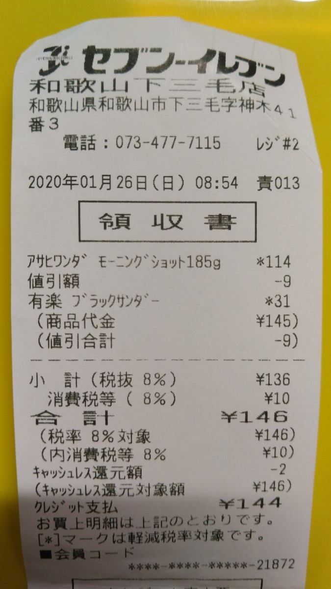 f:id:masahikomifune2:20200127121052j:plain