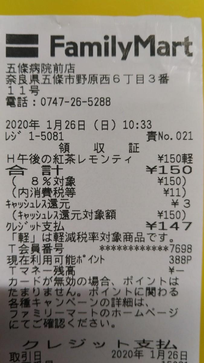 f:id:masahikomifune2:20200127121227j:plain