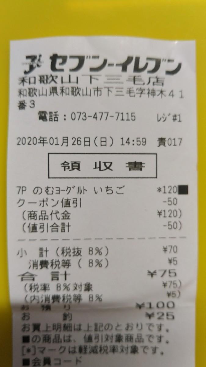 f:id:masahikomifune2:20200127121845j:plain