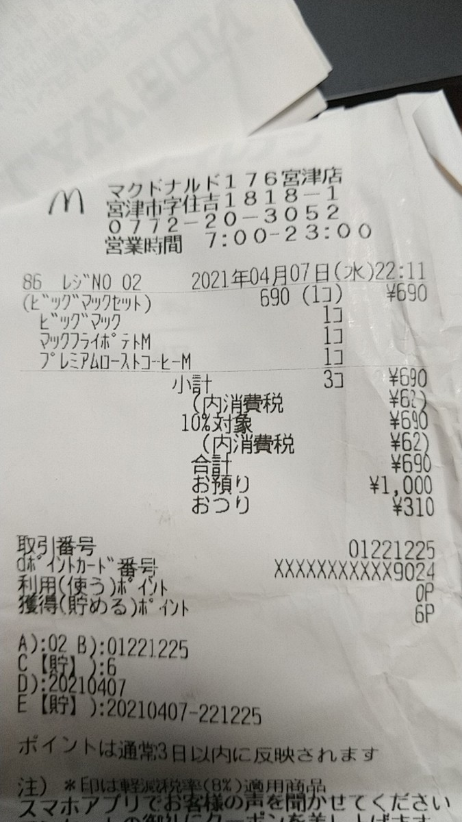 f:id:masahikomifune2:20210413214723j:plain