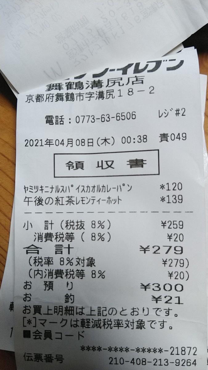 f:id:masahikomifune2:20210413214731j:plain