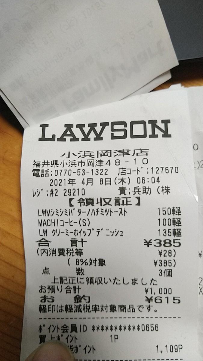 f:id:masahikomifune2:20210413214743j:plain