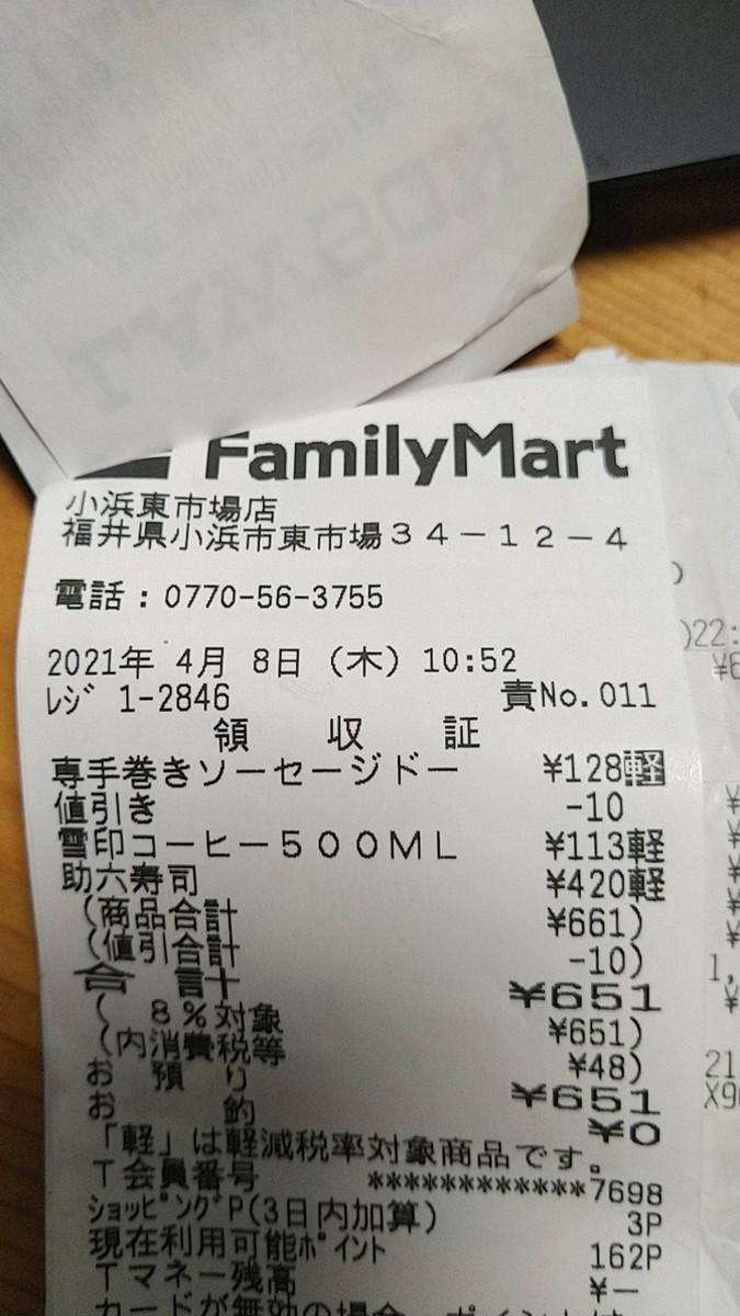 f:id:masahikomifune2:20210413214754j:plain