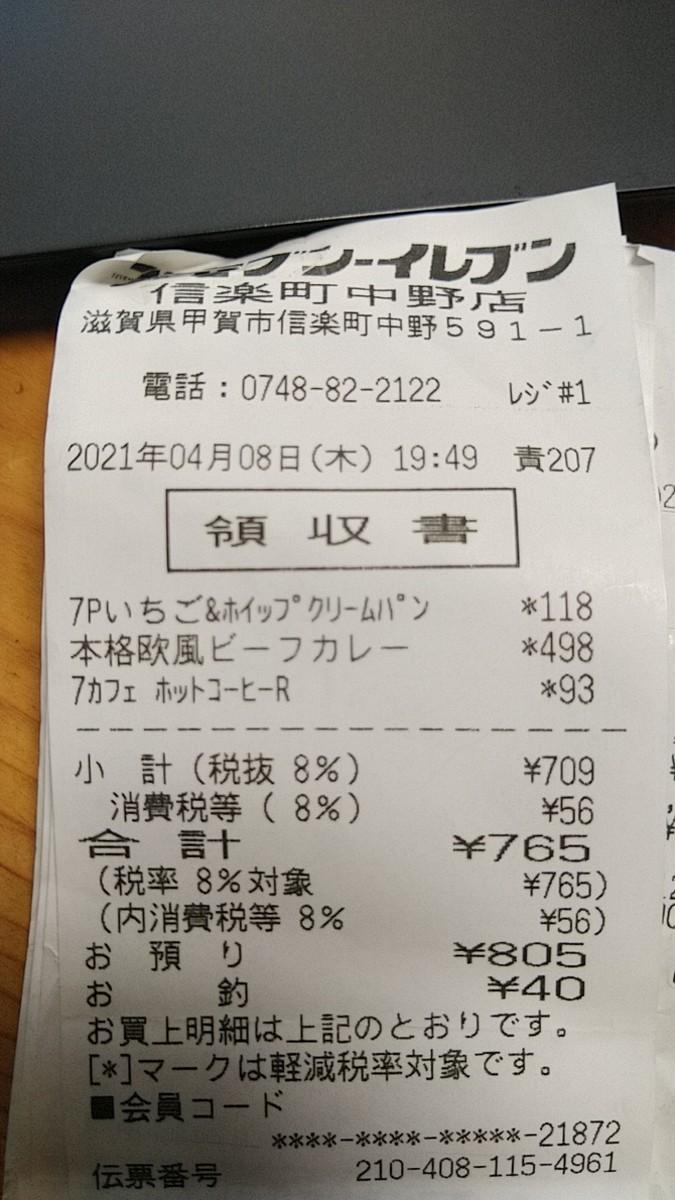 f:id:masahikomifune2:20210413214810j:plain