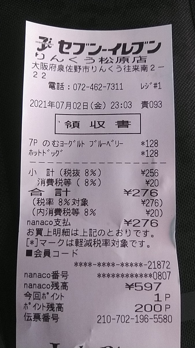 f:id:masahikomifune2:20210709184053j:plain