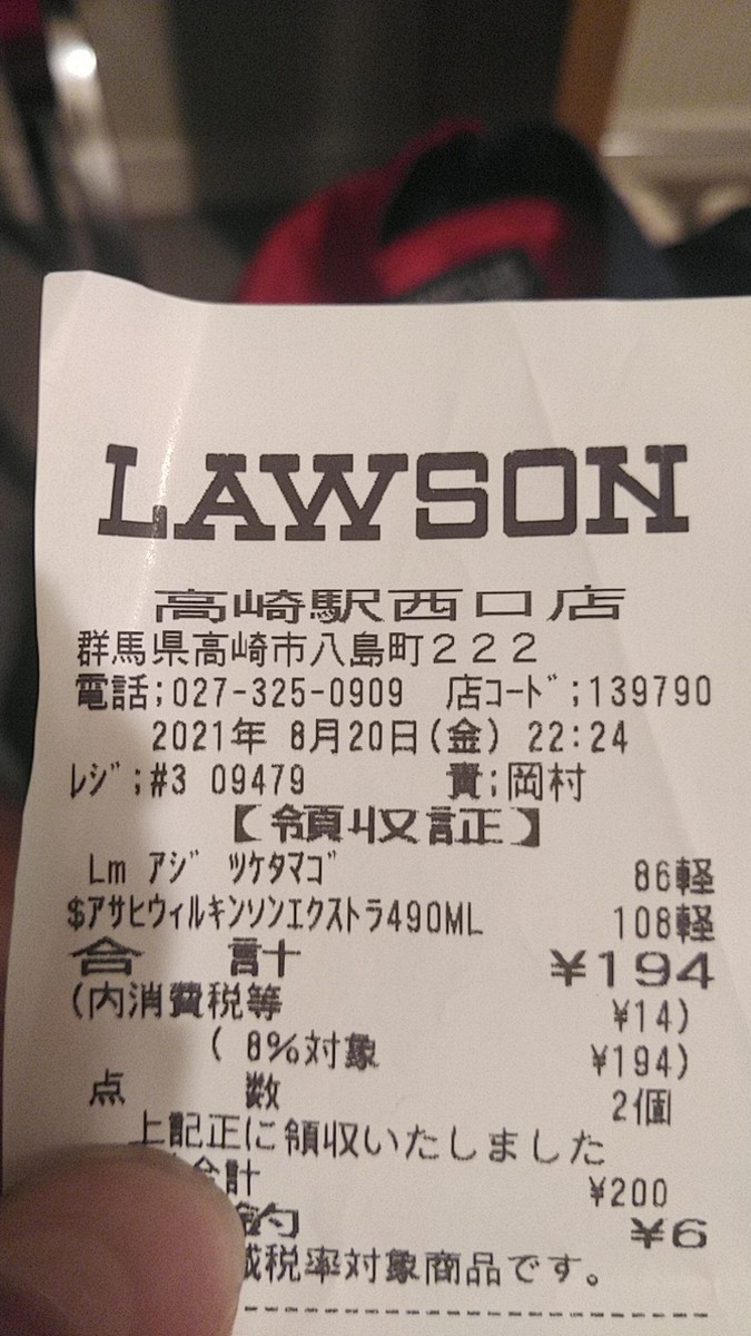 f:id:masahikomifune2:20210903163311j:plain