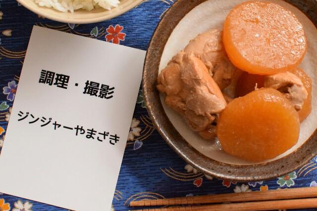 f:id:masahiro-cooking:20170119182101j:plain