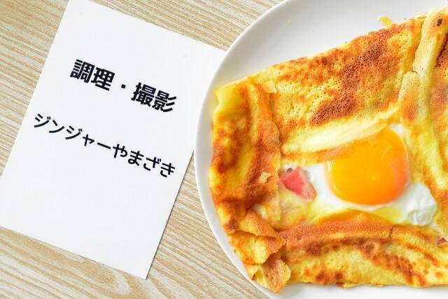 f:id:masahiro-cooking:20170313095728j:plain