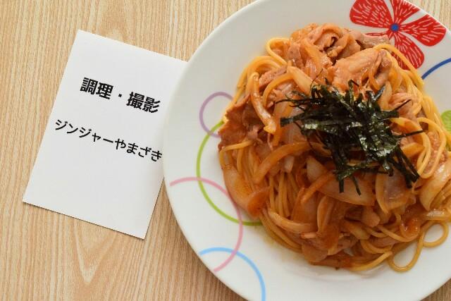 f:id:masahiro-cooking:20170328100121j:plain