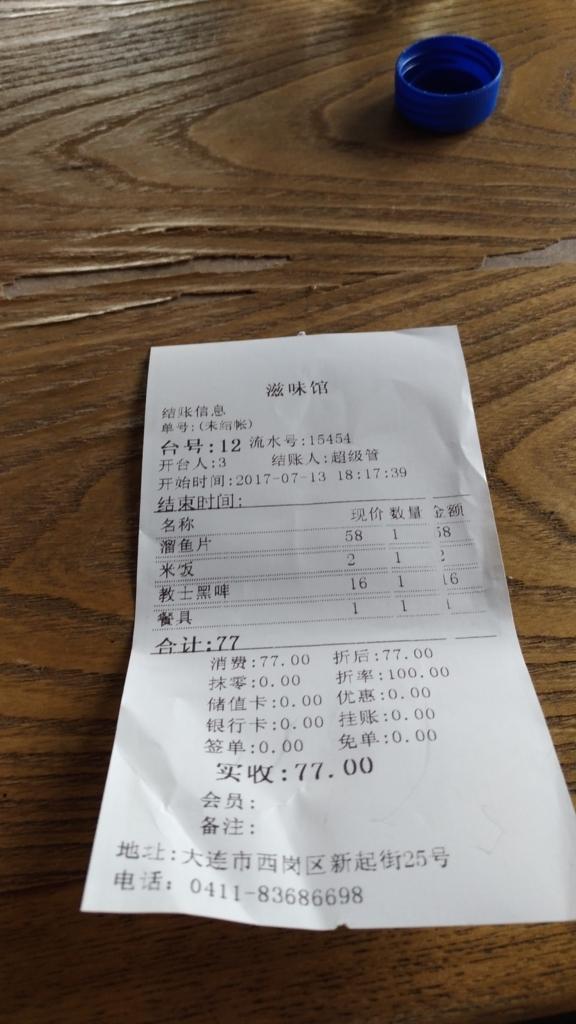 f:id:masahiro75130:20170714231532j:plain