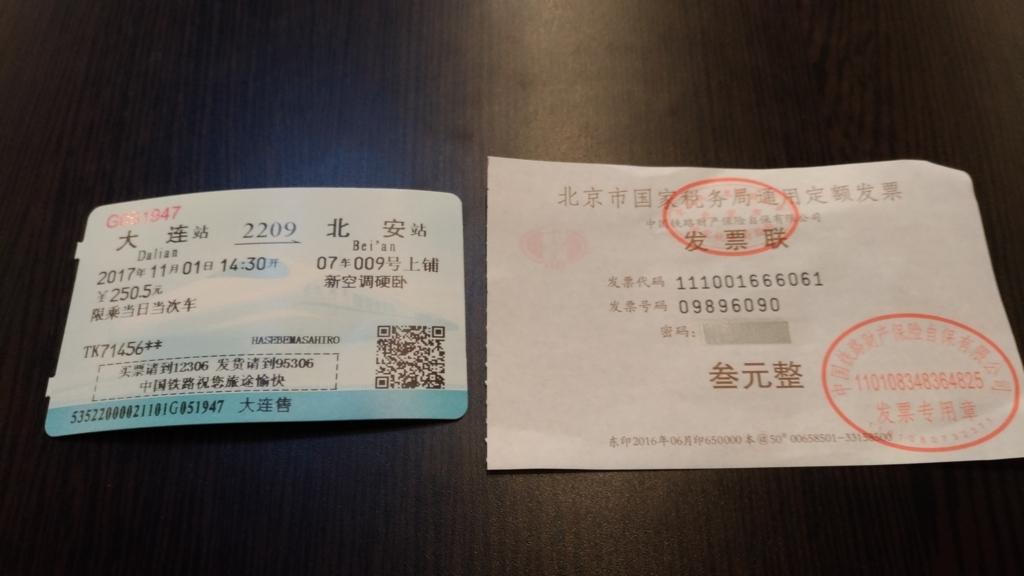 f:id:masahiro75130:20171101180208j:plain
