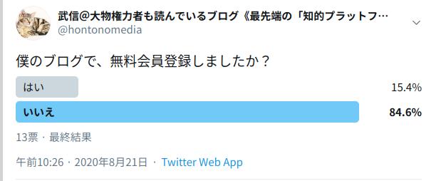 f:id:masahiroK27:20200823163722p:plain
