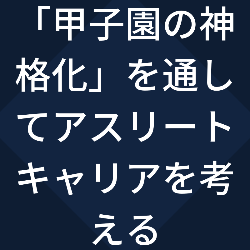 f:id:masahiro_5959:20190726144836p:plain