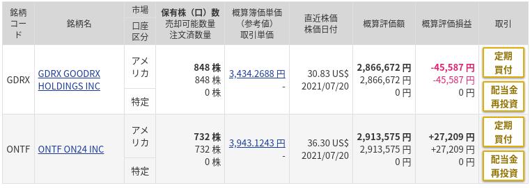 f:id:masahiro_e:20210722061655p:plain