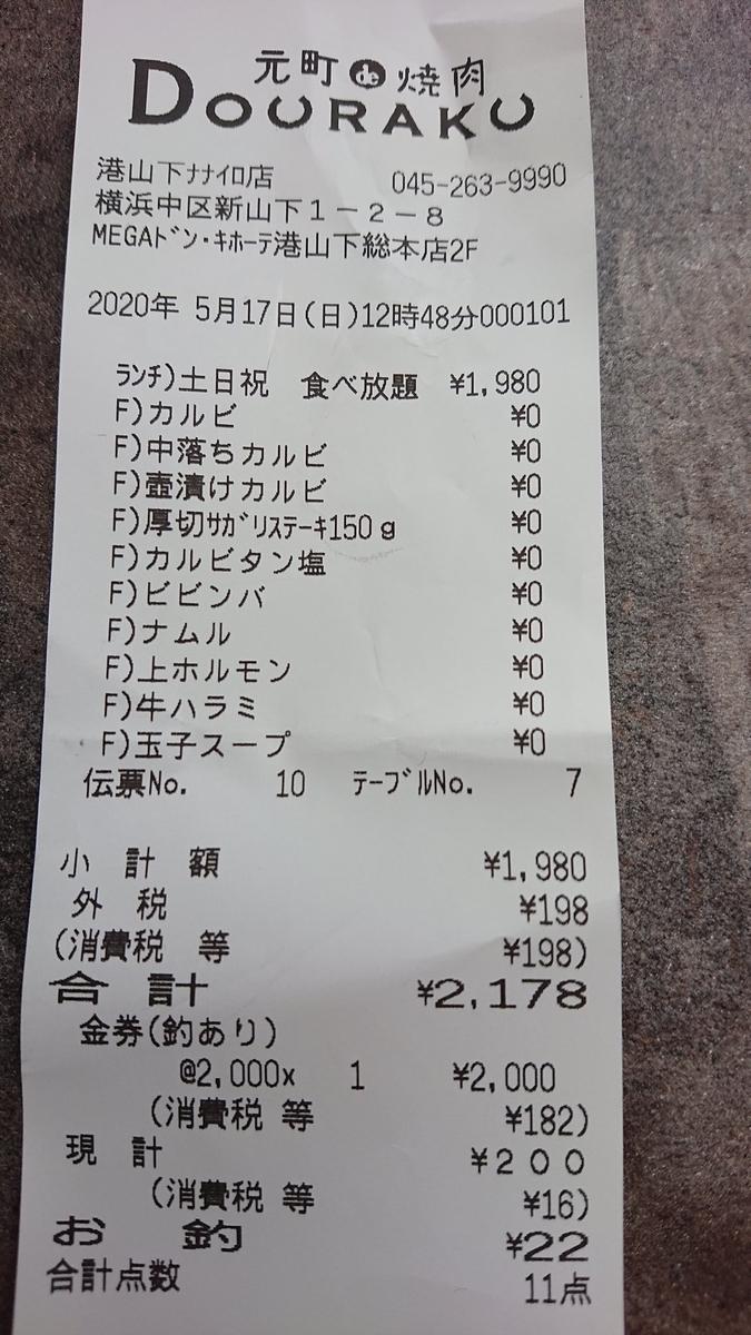 f:id:masahirokanda:20200517202732j:plain