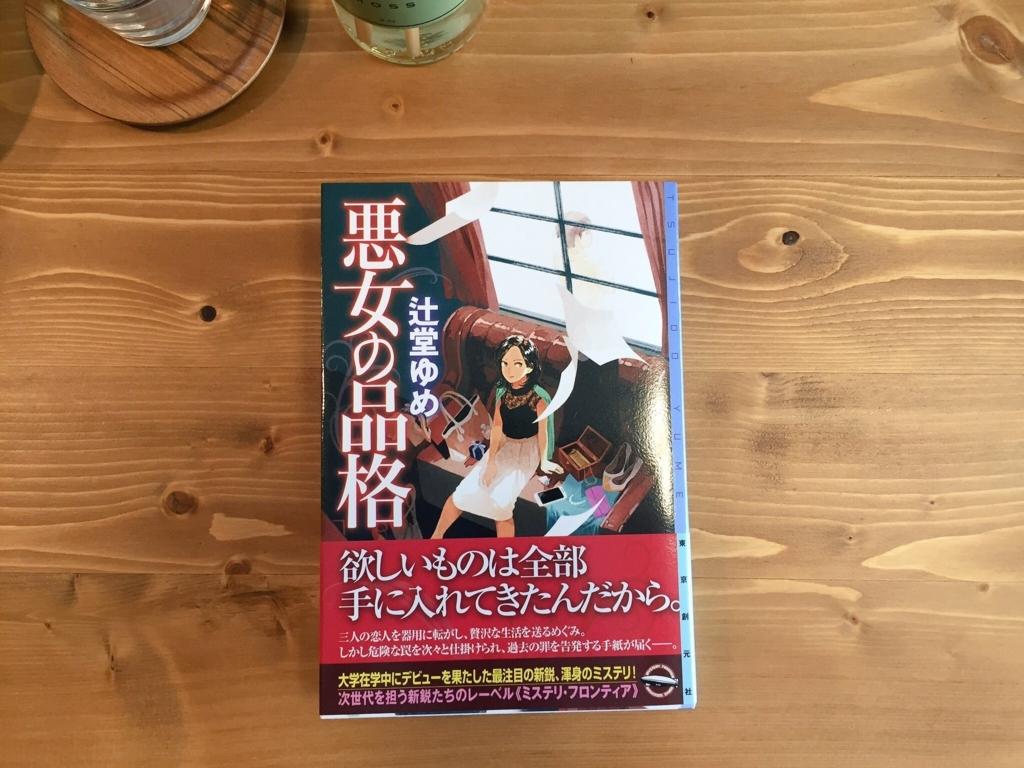 f:id:masahirom0504:20170801210437j:plain