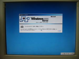Win2000 Server起動画面