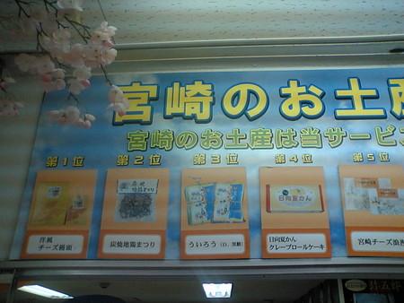 宮崎お土産売り上げランキング(山之口SA)