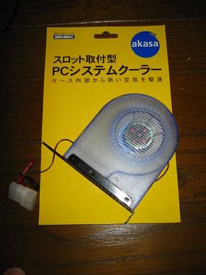 AINEX RSF-01BL 「スロット取付型 PCシステムクーラー」