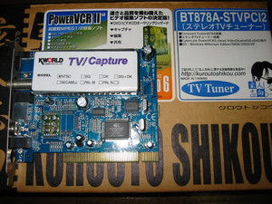 玄人志向 BT878A-STVPCI2